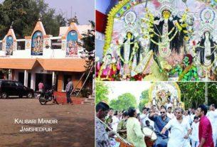Kalibari Mandir Jamshedpur